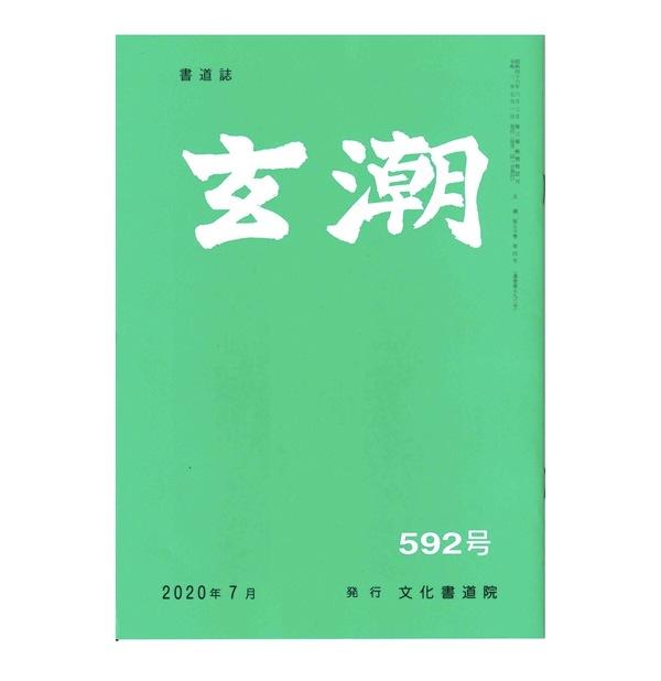 玄潮592号(2020年7月号)優秀作品