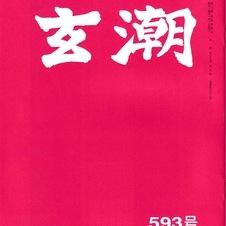 玄潮593号(2020年8月)成績優秀作品