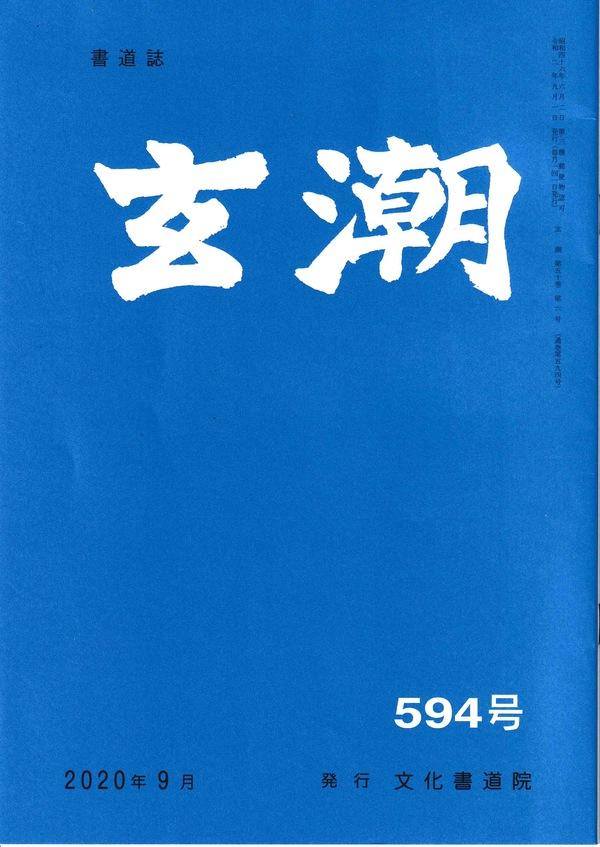 玄潮594号(2020年9月)学生試験結果及び月例競書優秀者