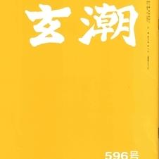 玄潮596号(2020年11月号)成績優秀者