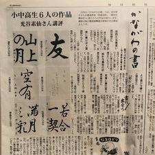 学生作品が毎日新聞に掲載されました