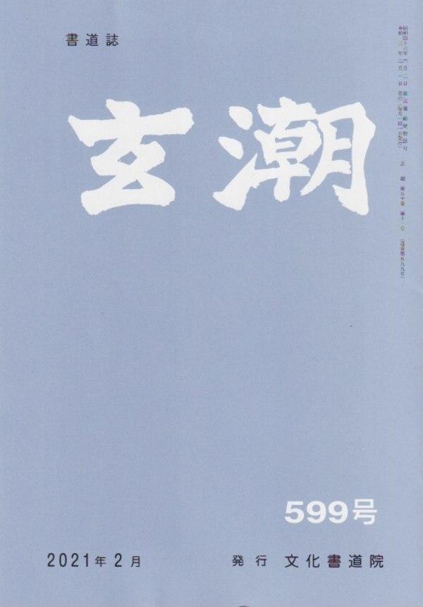 玄潮599号(2021年2月号)成績優秀者
