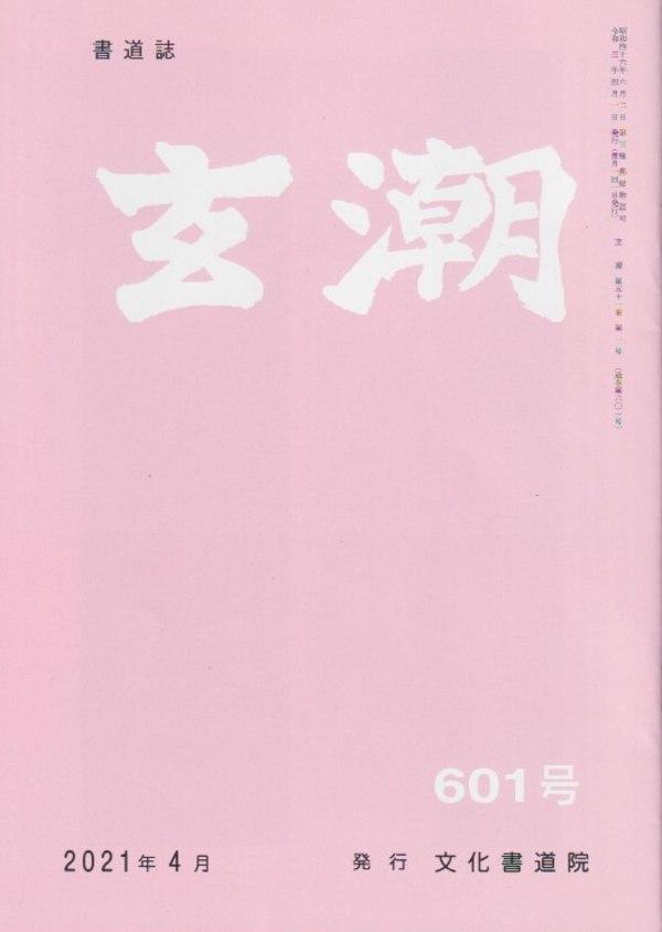 玄潮601号(2021年4月号)成績優秀者