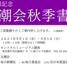 第10回記念 玄潮会秋季展